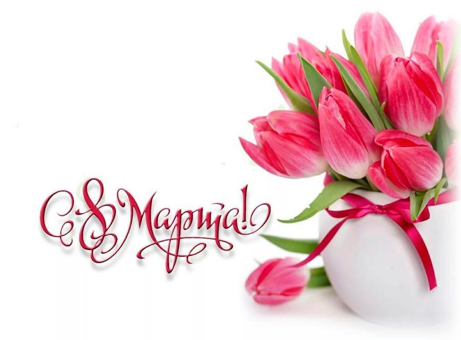 Поздравление с 8 марта пусть