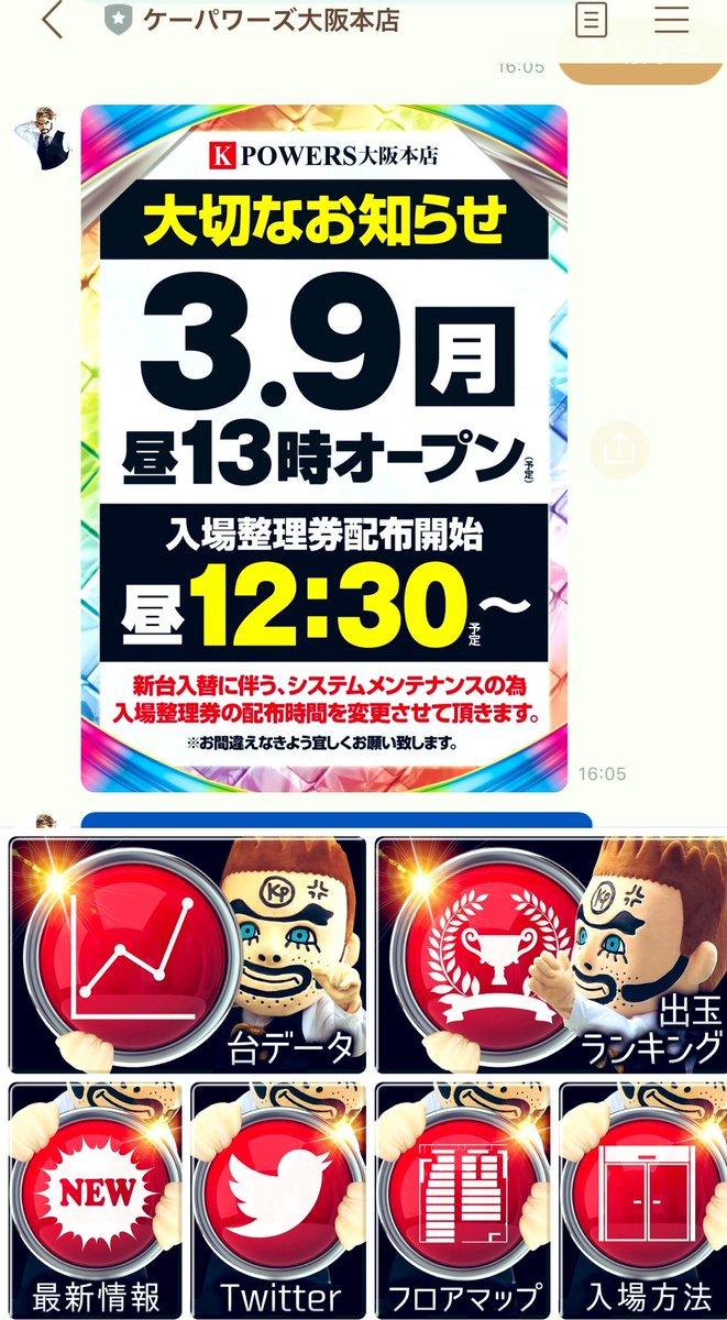 パワーズ 大阪 本店 データ ケー
