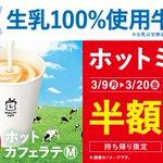 ローソンのカフェラテが30円引き中だよ!牛乳の大量廃棄を生まないように…ホットミルクも半額!