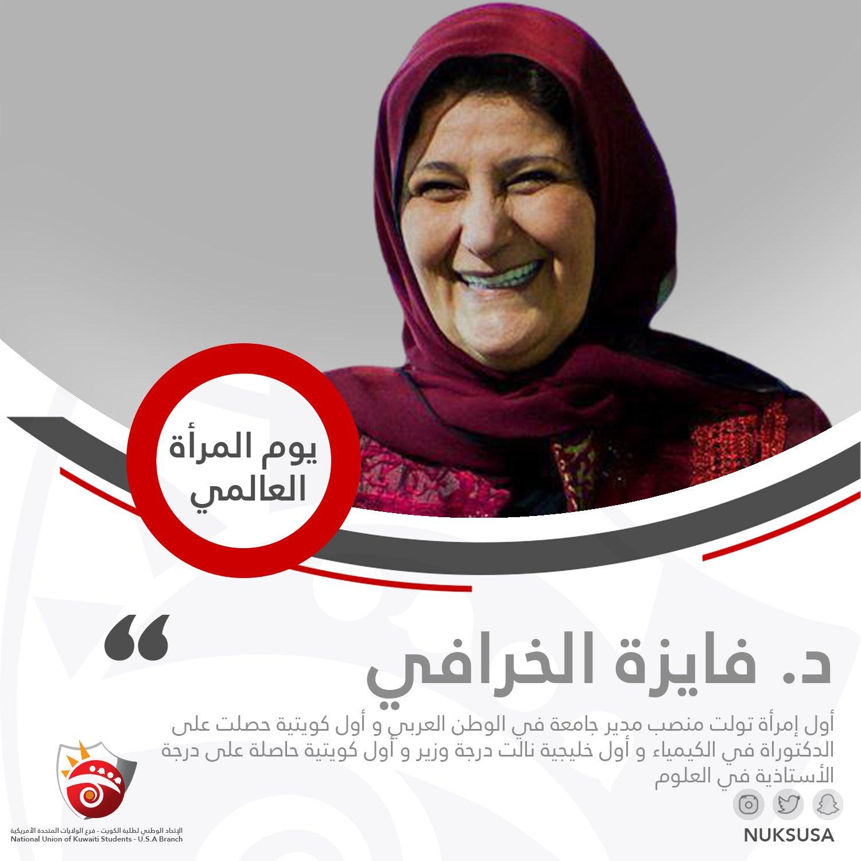 Nuks Usa בטוויטר في يوم المرأة العالمي نستذكر دور الدكتورة فايزة الخرافي فهي أحد الأمثلة الكويتية التي نفخر بها Nuks20 Nuksusa Https T Co Rq2elbmzgx