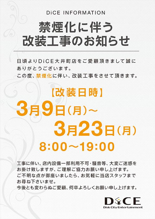 dice 大 井町