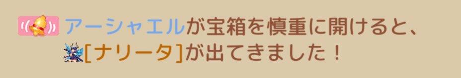 紋章 アシュテ