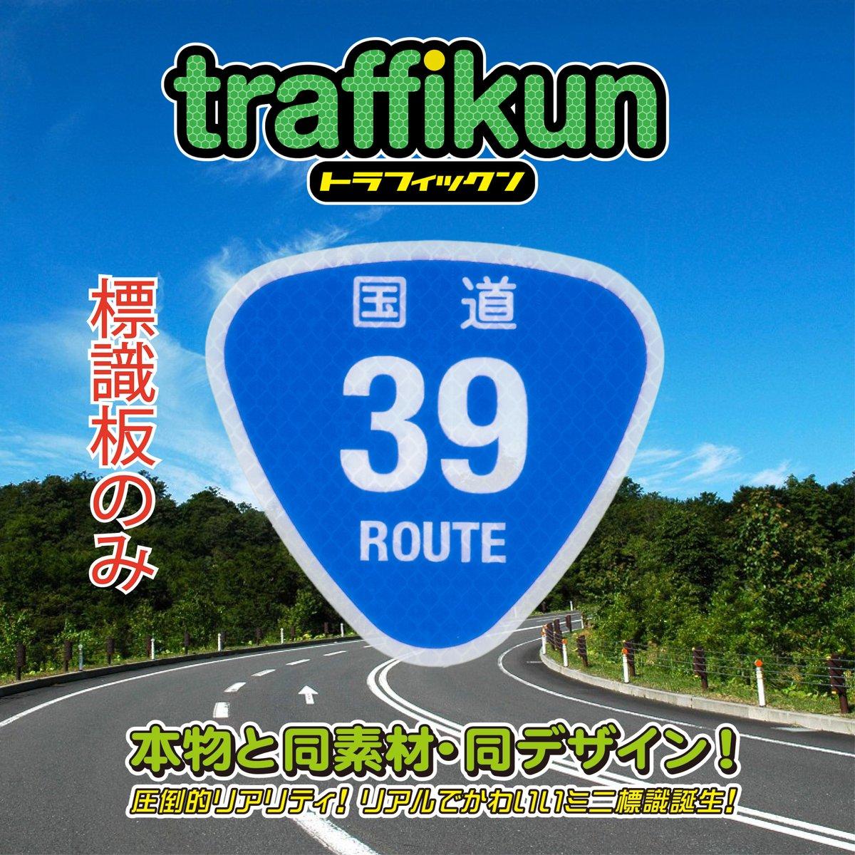 国道39号 hashtag on Twitter