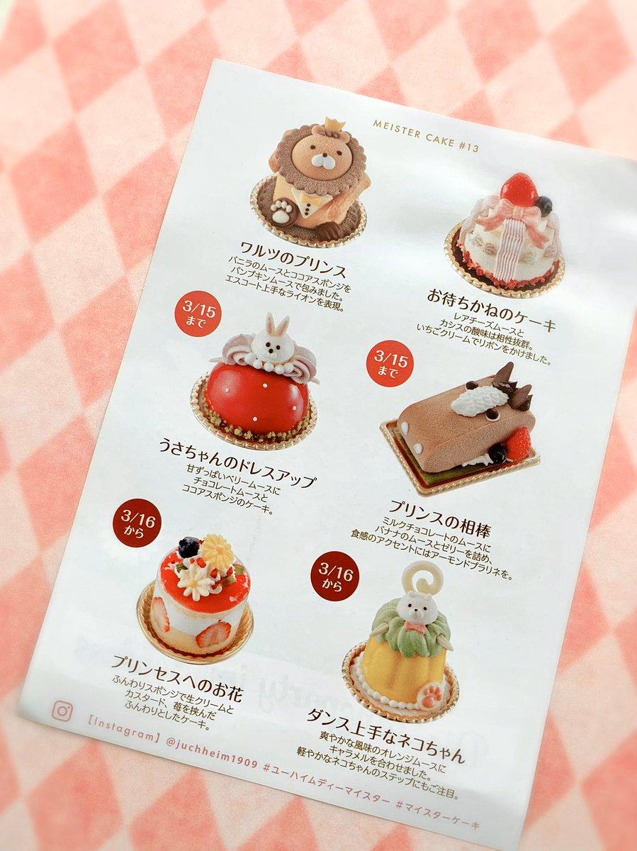 ケーキ ユーハイム 櫻井・有吉THE夜会 ユーミンがおすすめする大好きなスイーツ2品とは?
