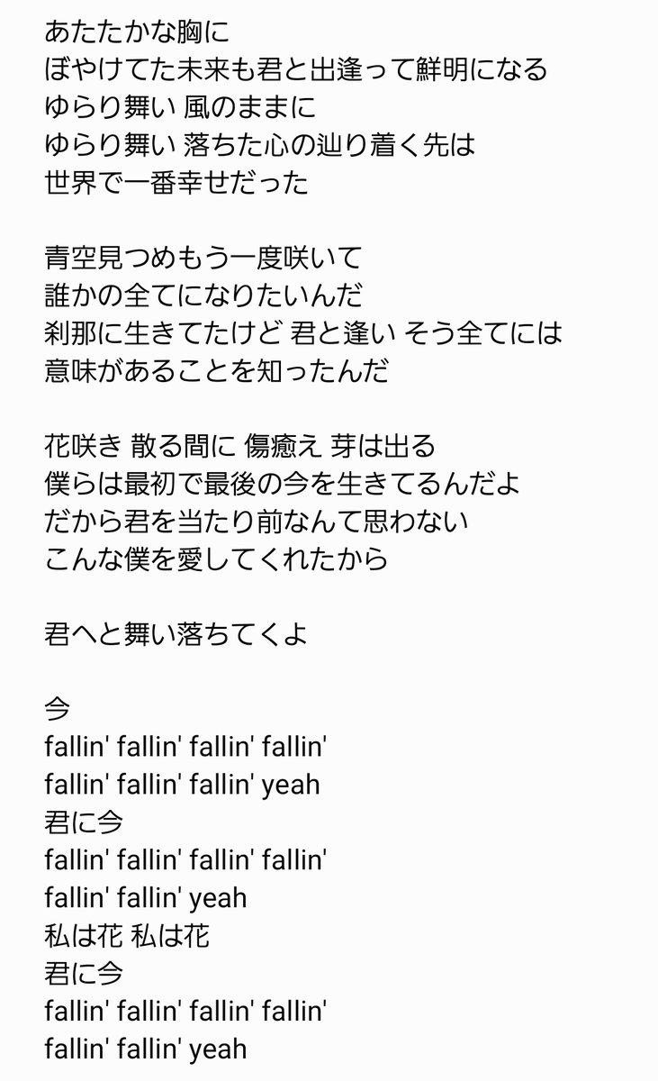 作詞 舞い 落ちる 花びら 舞い落ちる花びら (Fallin'