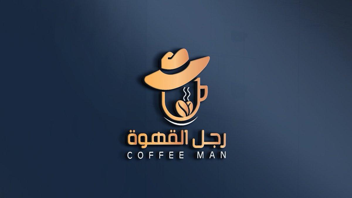 Deli Techno On Twitter من أعمالنا تصميم شعارات لكوفي شوب رجل