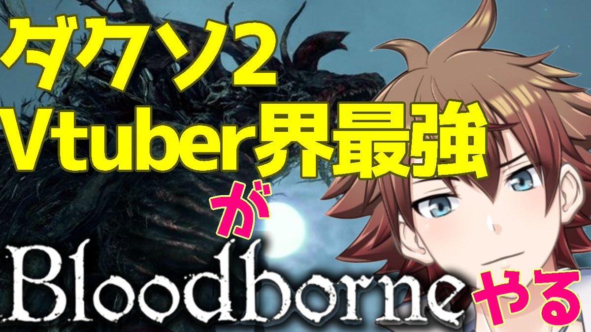 本日20:00~Vtuber界で1番ダークソウル2が上手い男といえば俺なんだが(当社調べ)ブラッドボーンのボス攻略動画を作ってたら普通に最初から配信したくなったんでやります【Bloodborne】ダクソ2最強の男は俺だが?【ユウヤ・ガルブドルフ】#新人Vtuber#Bloodborne