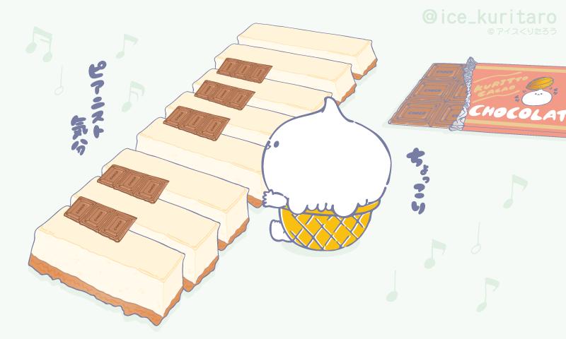 1曲いかが?🍫 ふふん♪ (   ᷇ᴥ ᷆  ) 🎹🎶  #アイスくりたろう #アイス買って帰ろう #ちょこっと #ピアニスト #チョコ #アイス #ルンルン #ちょっこり #きょうもお疲れさま https://t.co/qtuKc3Dn92