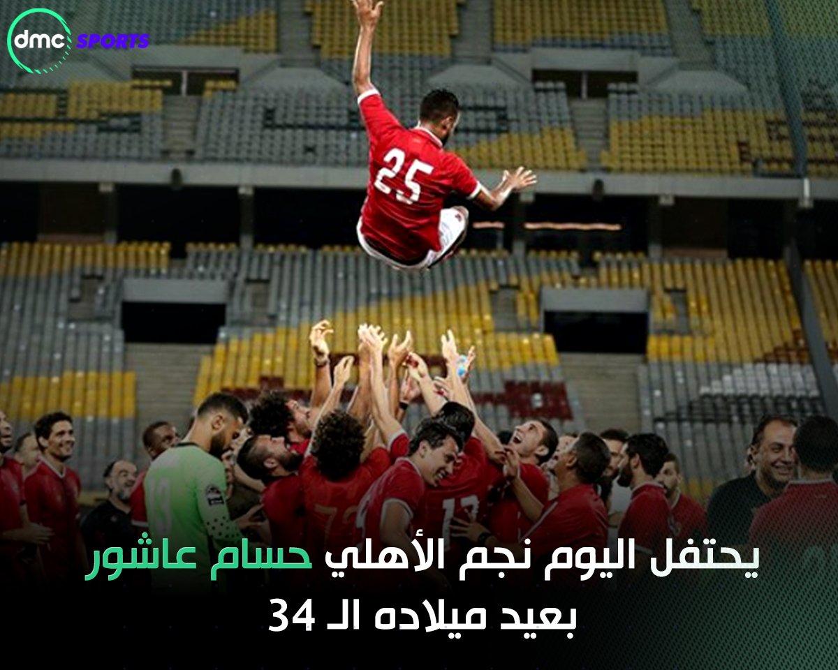 يحتفل اليوم نجم النادي الأهلي حسام عاشور بعيد ميلاده الـ 34 🎉🎁  كل سنة وانت طيب يا اسطورة الأهلي 🔴🦅 https://t.co/LgKYhEQA1u