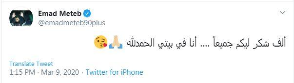 عماد متعب يُطمئن الجماهير على صحته. https://t.co/w9iFhE216D