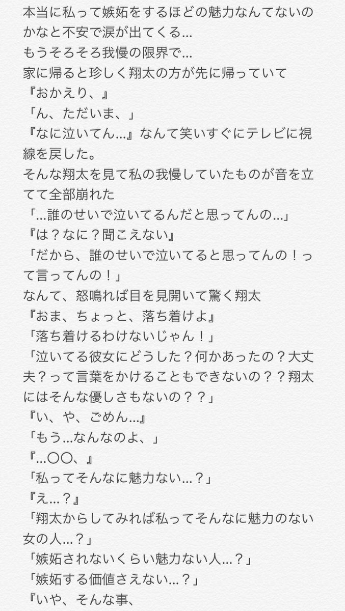 渡辺 翔太 小説