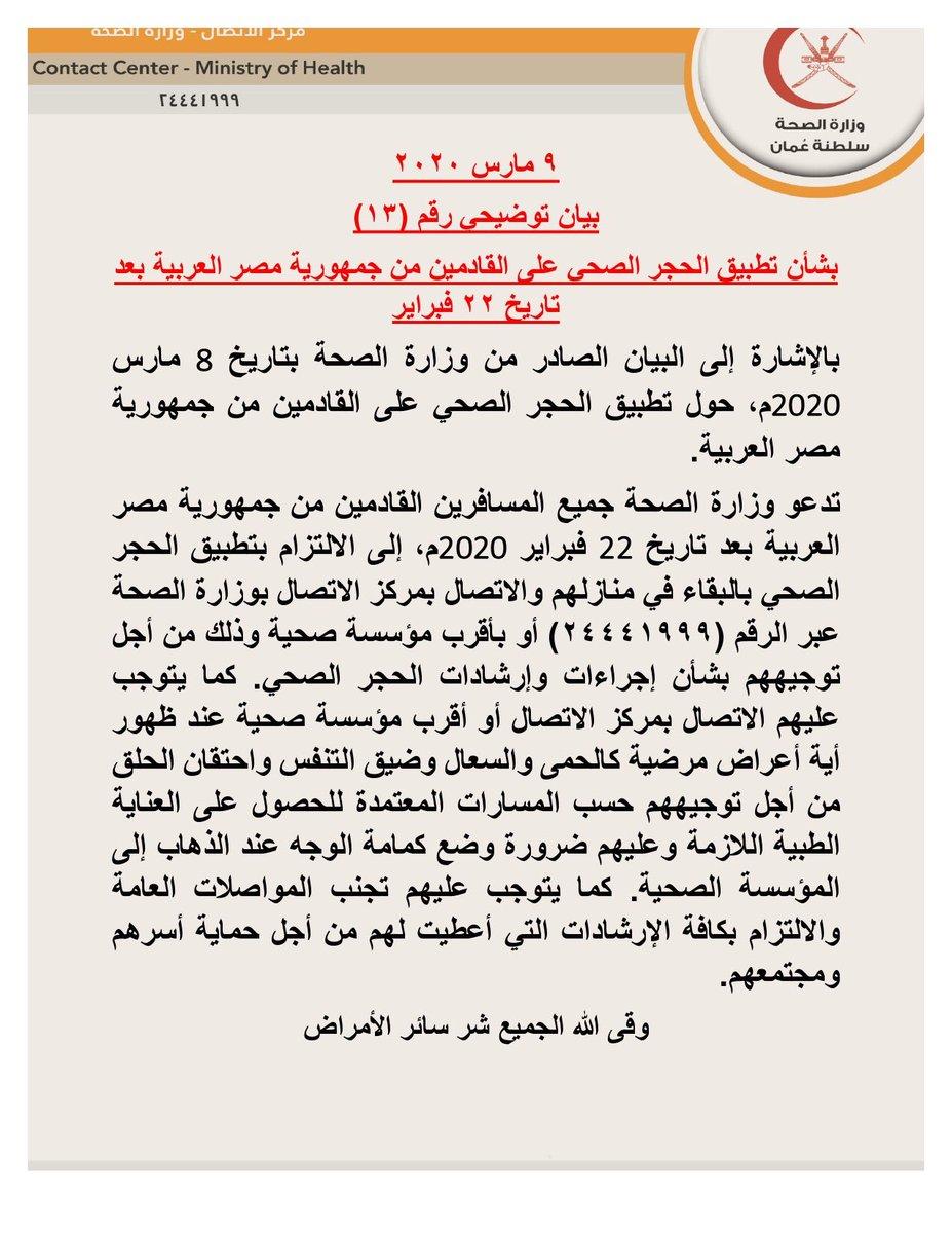 وزارة الصحة ع مان On Twitter بيان رقم 13 9 مارس 2020 بيان توضيحي بشأن تطبيق الحجر الصحي على القادمين من جمهورية مصر العربية بعد تاريخ 22 فبراير 2020 Https T Co Rn7ep6jtpt