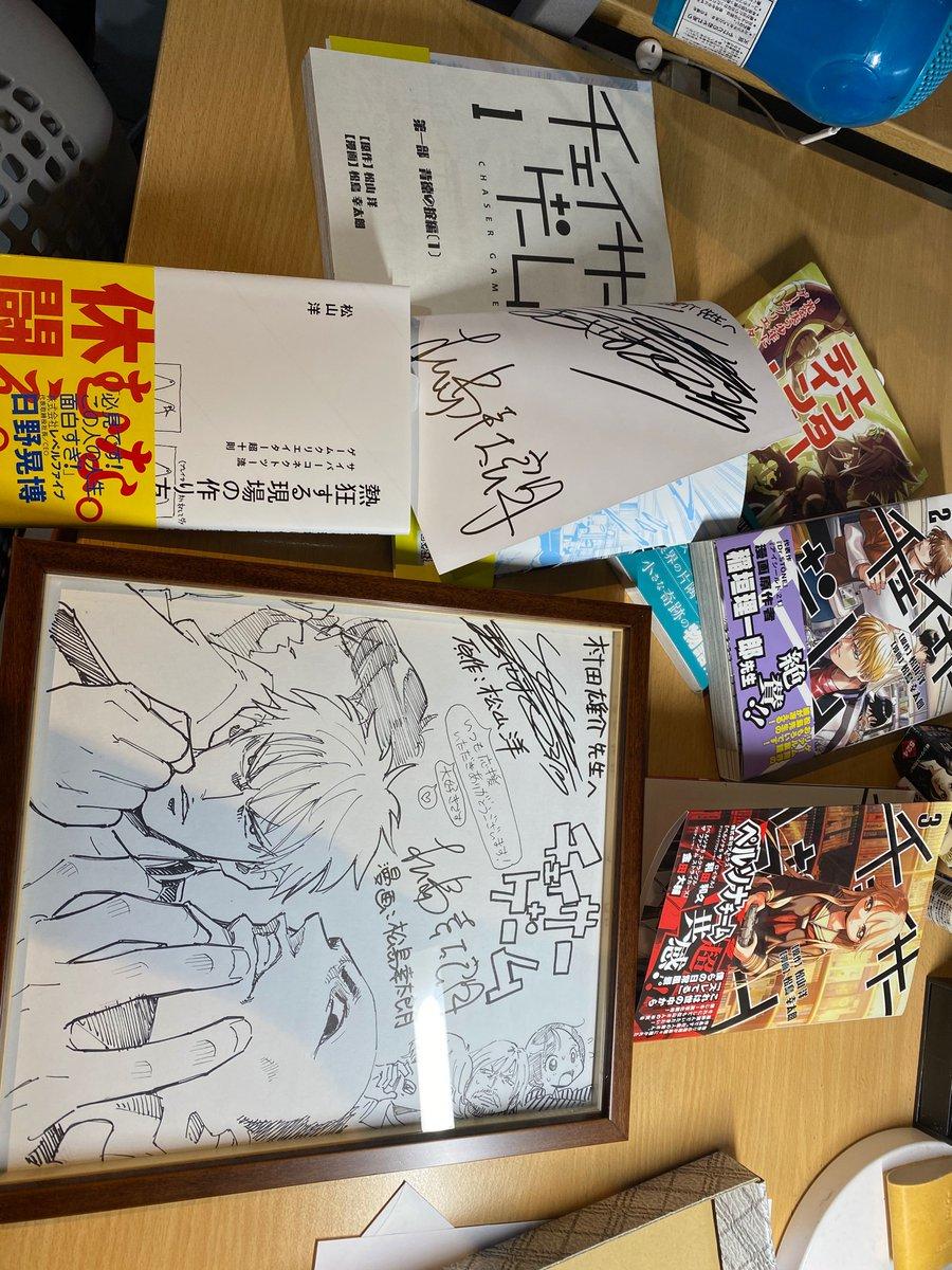 ゲームメーカー、サイバーコネクトツーさんを舞台にしたゲーム開発現場のお仕事漫画、「チェイサーゲーム」の色紙と御本を、松山社長、松島先生から頂きました!好きなキャラをみんな描いて頂き感謝感激!