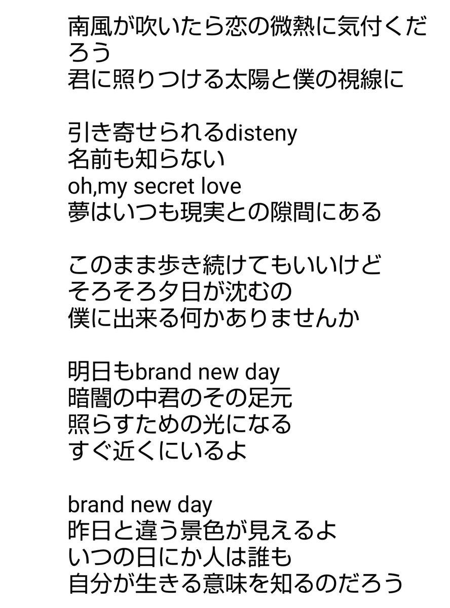 意味 brand new day