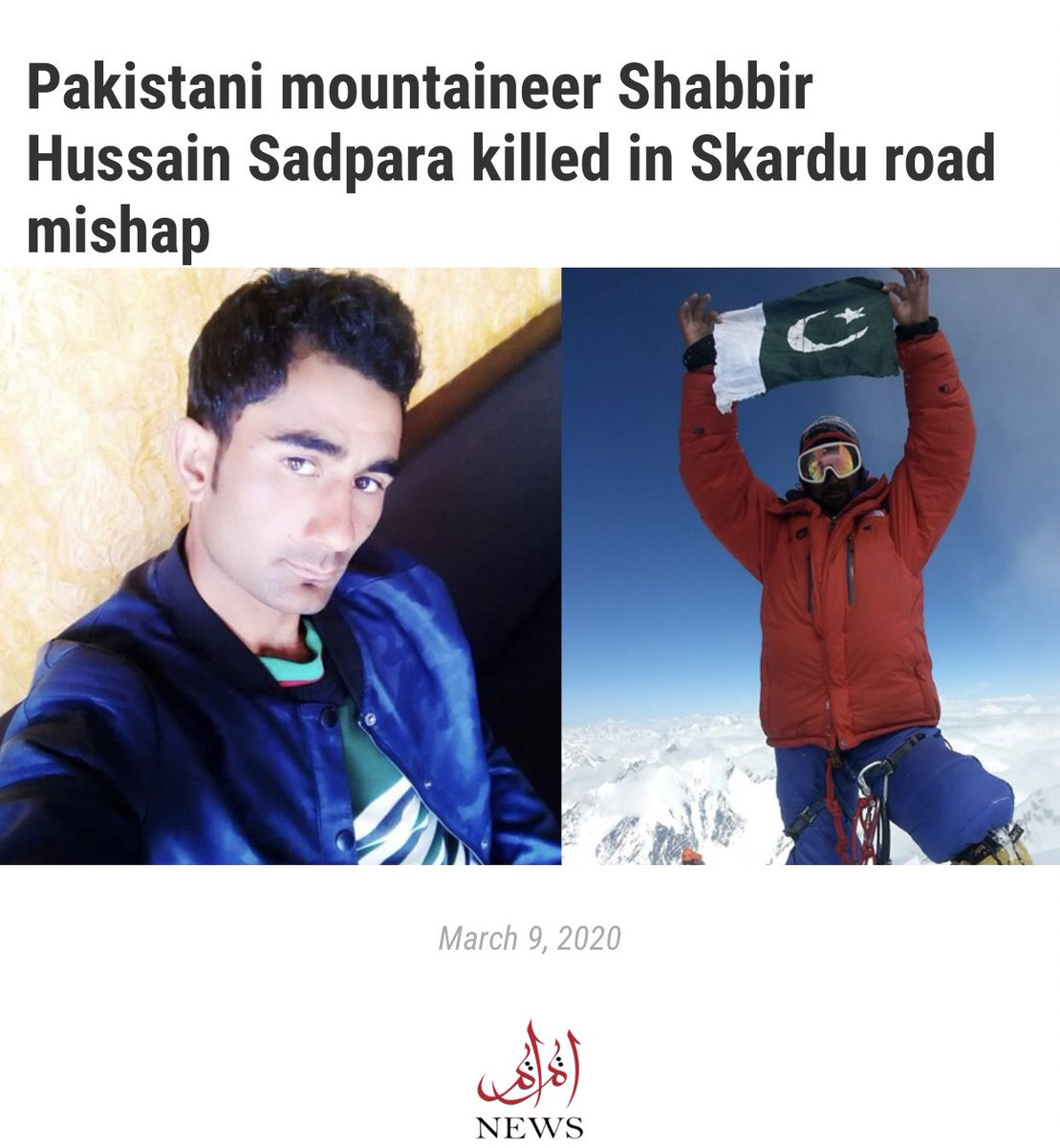 Mountaineer Shabbir Hussain Sadpara dies in Rawalpindi-Skardu bus accident. 26yr old #Sadpara had climbed the world's second-highest peak #K2  •Every single death in this bus accident is tragic. Prayers for families💔 #ShabbirHussainSadpara #GB #ShabbiHussain #Skardu #mountains https://twitter.com/jamilnagri/status/1237104337198944262 …