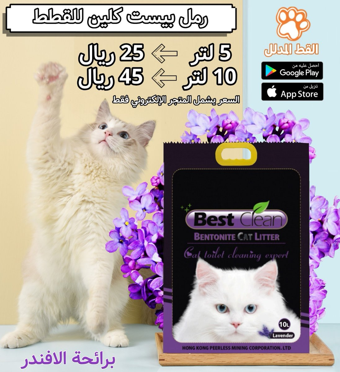 Cute Cat On Twitter رمل بيست كلين للقطط الان متوفر على المتجر الإلكتروني متوفر ب 3 روائح لافندر وتفاح وليمون وزن 5 لتر 25 ريال وزن 10 لتر 45