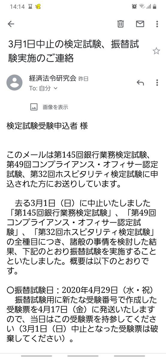 年金 アドバイザー 試験 中止