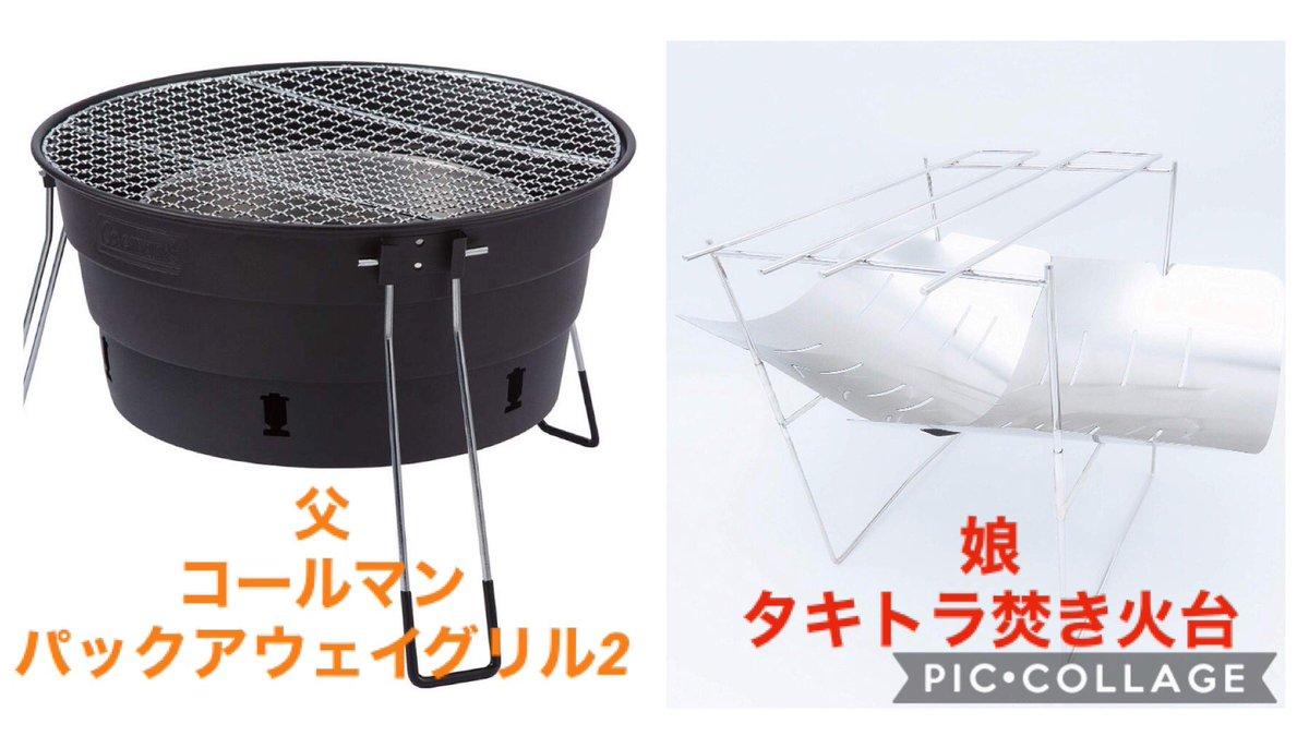 焚き火 台 タキトラ