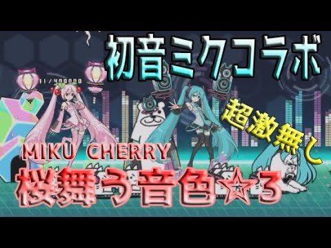 桜舞う音色☆3 MIKU CHERRY 超激無し攻略【にゃんこ大戦争】 今回のコラボミクさんが可愛すぎた!