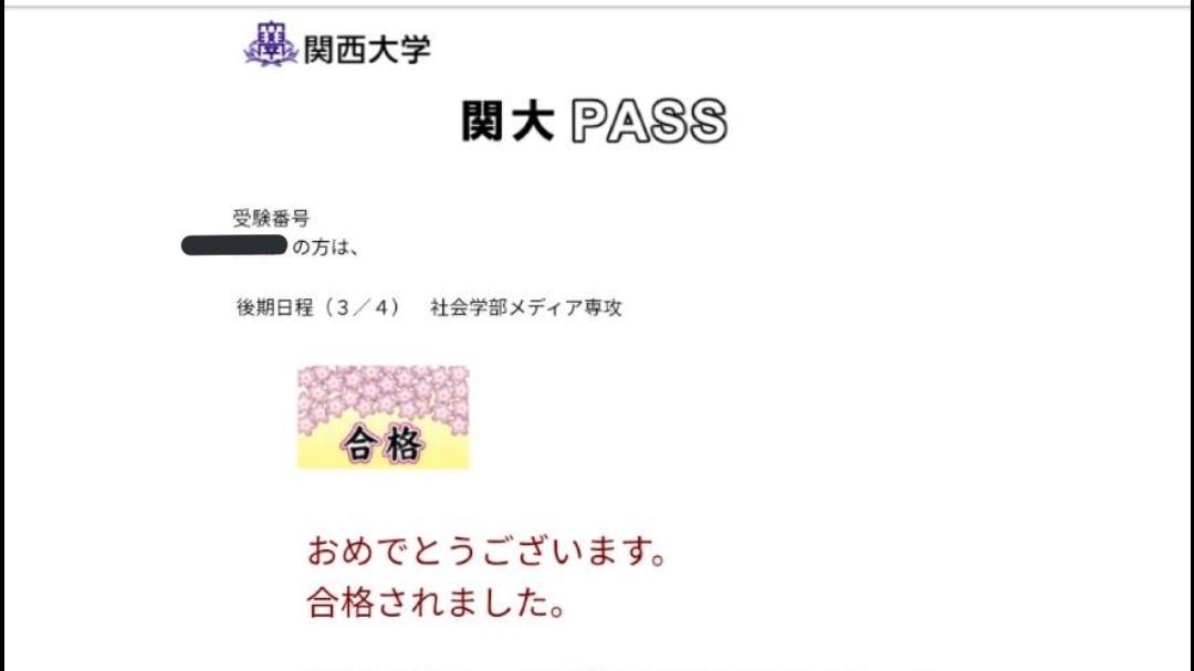 関大 pass