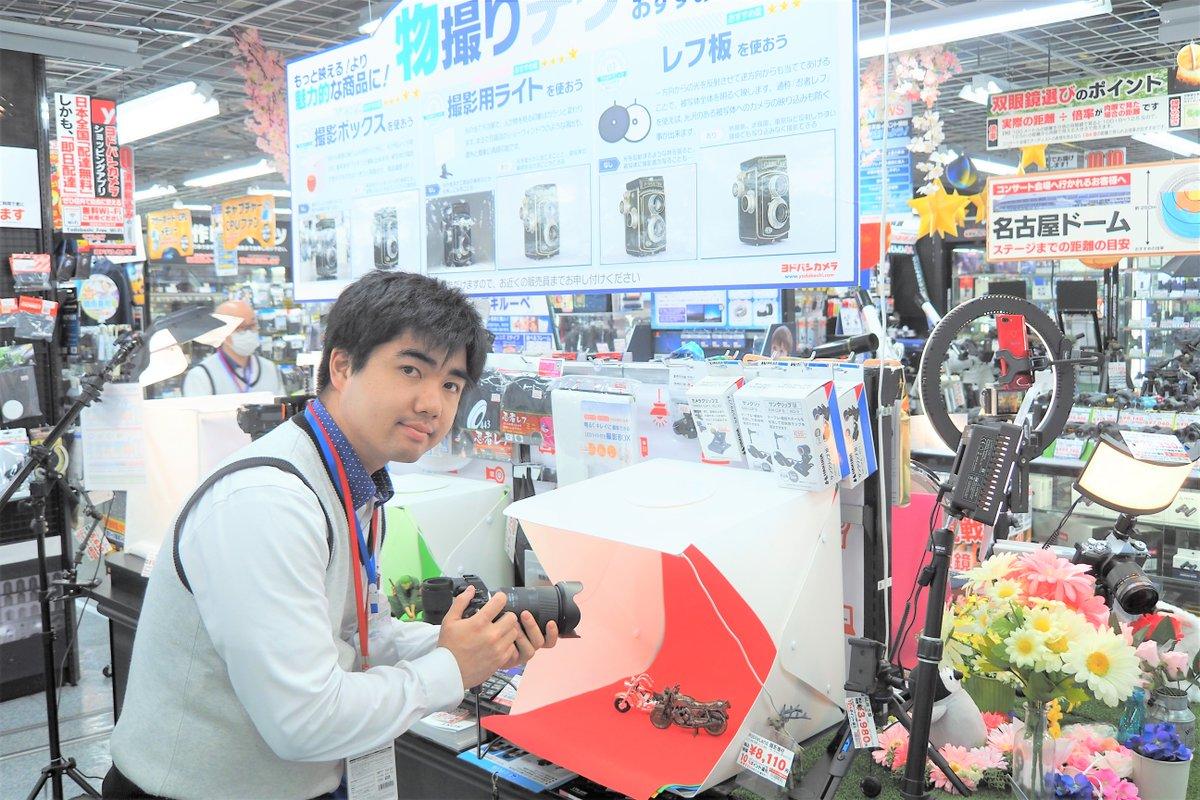ネット ショッピング カメラ ヨドバシ