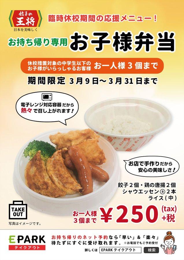 餃子の王将の「お子様弁当」が期間限定で250円(税別)!子供の食事支援
