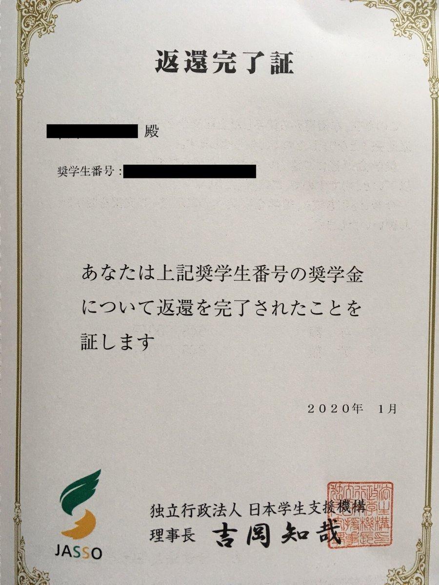 日本 学生 支援 機構 奨学生 番号