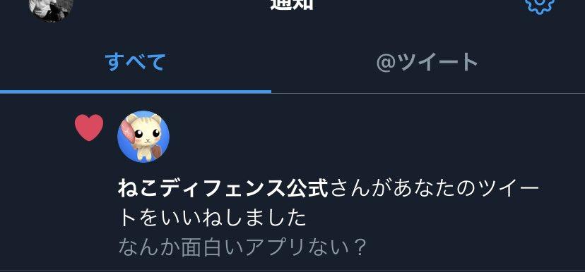 """雅樂 on Twitter: """"余程の自信があるらしい… """""""