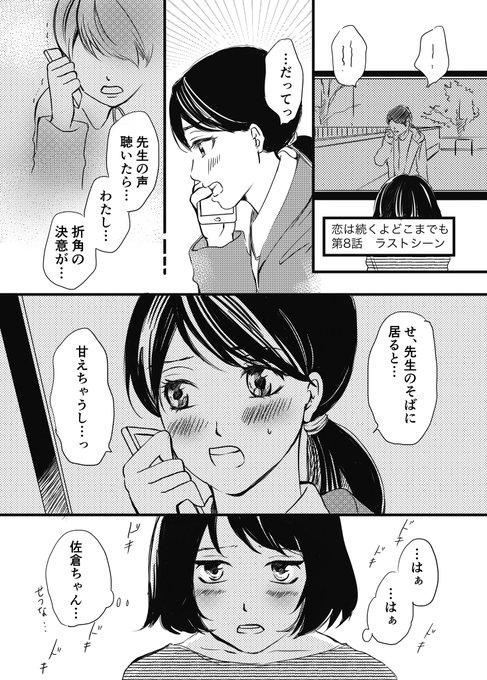 恋 つづ 漫画