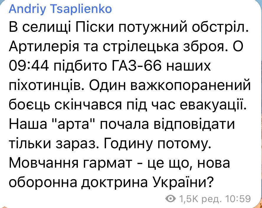 Найманці РФ застосовують 120- і 122-мм міномети та гаубиці під Донецьком: підбито вантажівку ЗСУ. Поранені в одному з розвідбатів, - Бутусов - Цензор.НЕТ 5196