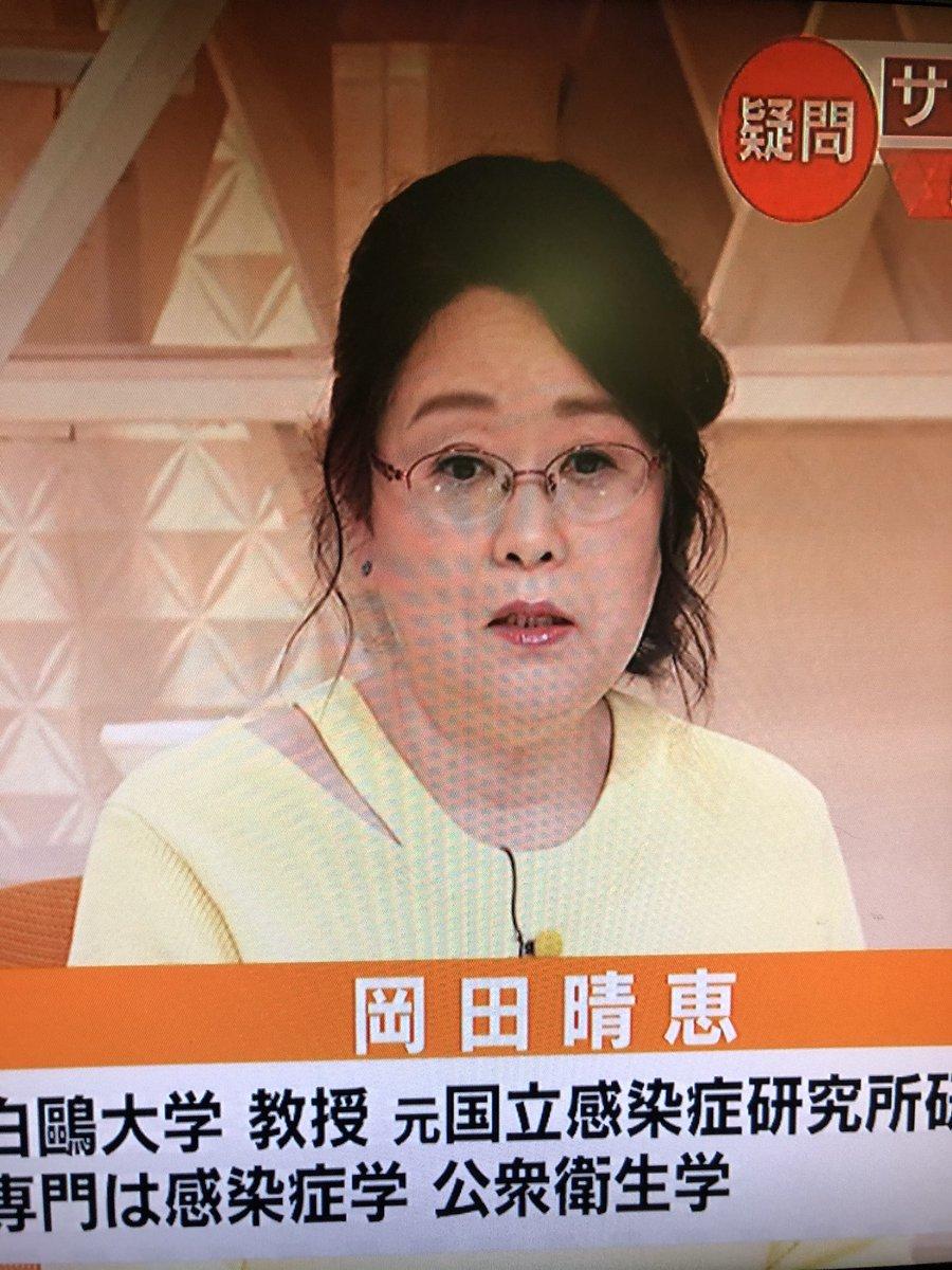 大学 岡田 教授 白鴎 晴恵