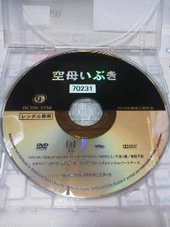 ラベル dvd 空母 いぶき