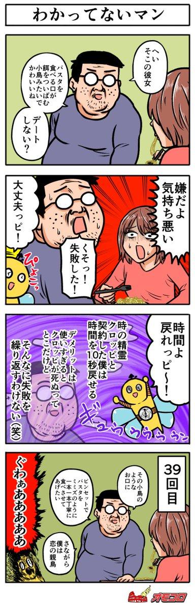 【4コマ漫画】 わかってないマン(鴻池剛)