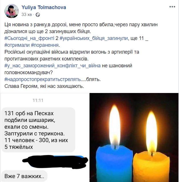 Двоє загиблих, вісім поранених: у штабі уточнили інформацію про обстріл з ПТРК вантажівки воїнів ОС на Донбасі - Цензор.НЕТ 6606