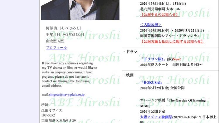 寛 ホームページ 阿部
