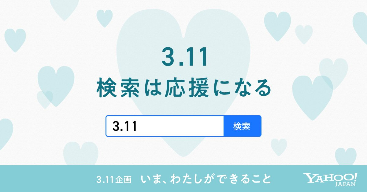 【3.11 検索は応援になる】  #東日本大震災 から9年。  きょう3月11日にYahoo! JAPANで「3.11」と検索された方お一人につき10円を、Yahoo! JAPANから復興支援のために寄付します➡https://yahoo.jp/73chc5  みなさまのご協力をお待ちしております。  #検索は応援になる #311いまわたしができること