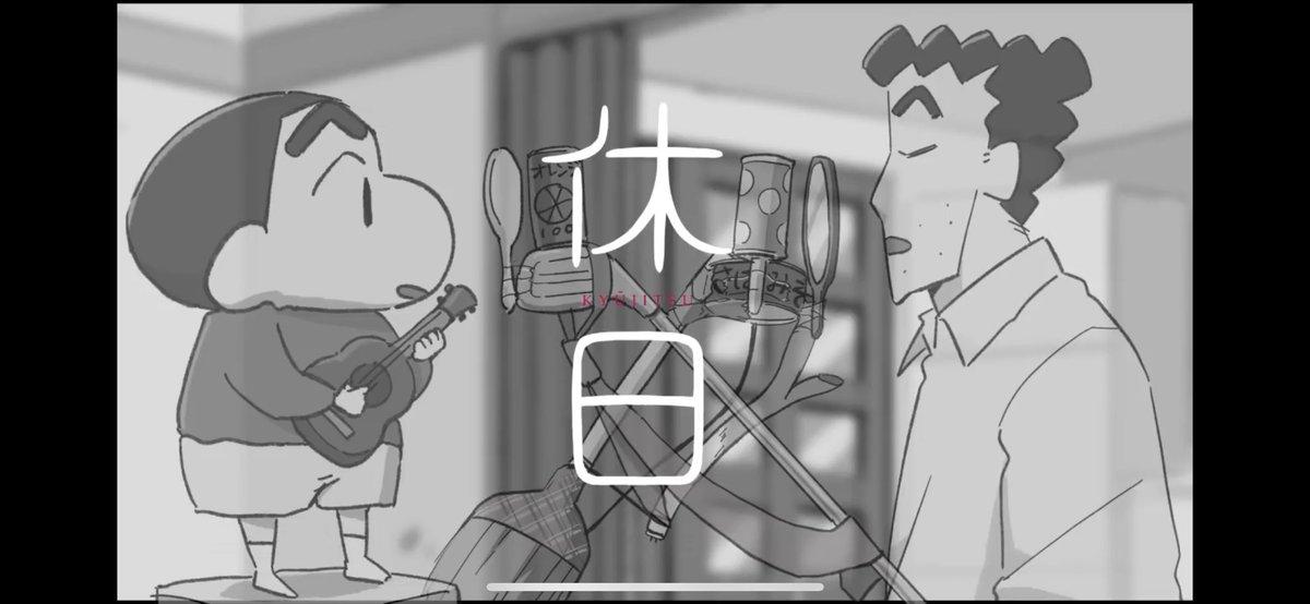 日 白 クレヨン しんちゃん