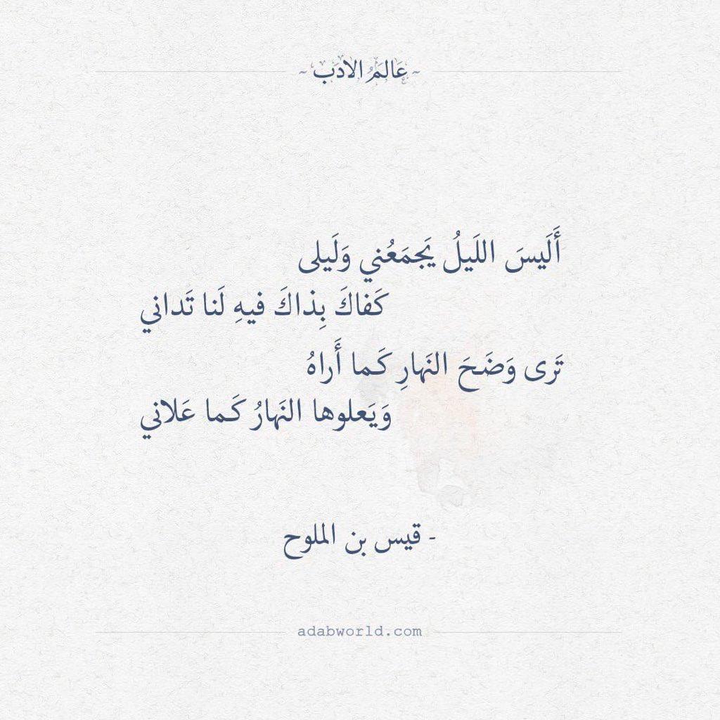 Solauzer Sur Twitter بعض ا من قصائد قيس بن الملوح لمعشوقته ليلى