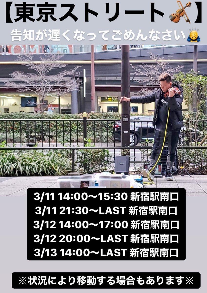 お知らせが遅くなりました😭😭😭  東京での予定です❣️❣️❣️  お近くの方は是非!!!  お待ちしてます🎻🎻🎻 https://t.co/lFggR3TPA8