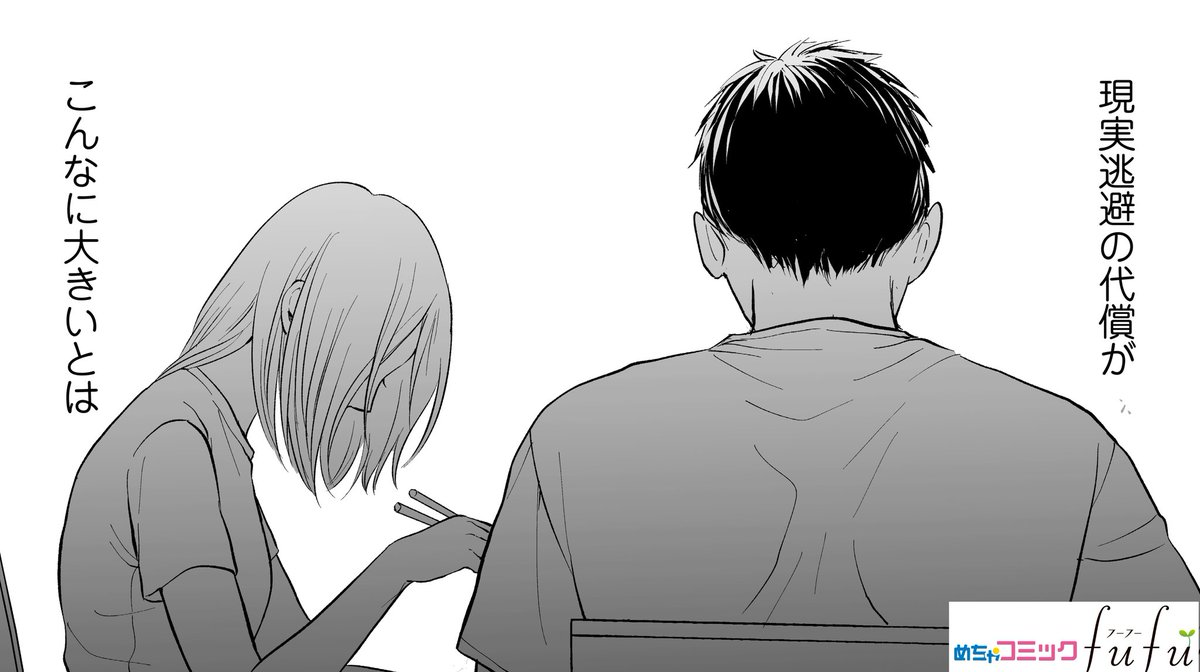 か ます 愛 を 漫画 誓い それでも
