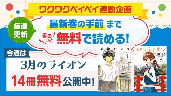 3月に「3月のライオン」が1~14巻まで無料で読める!【電子書籍】