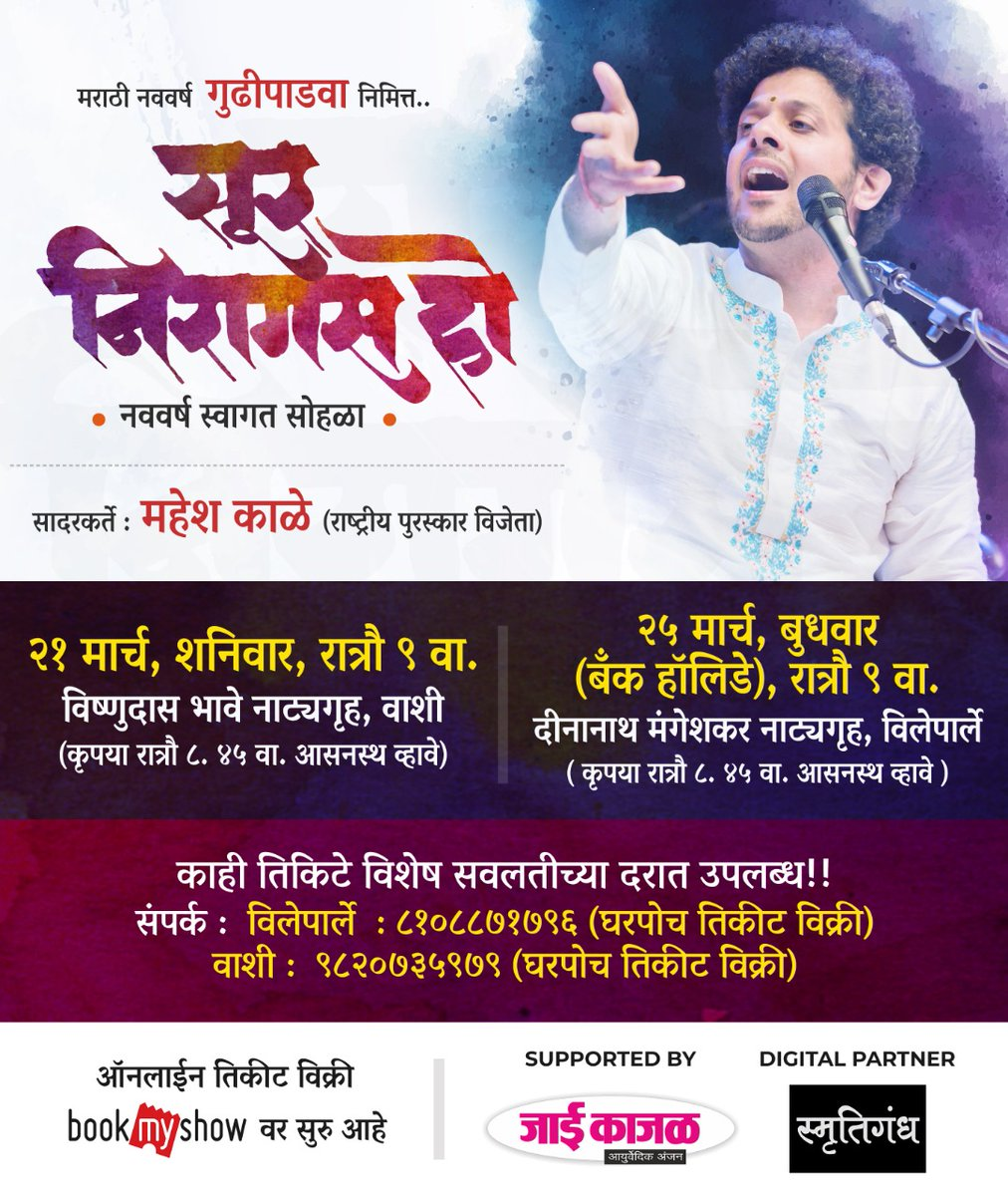 Upcoming Concerts in Mumbai #SurNiragasHo Do come if you're around and share it with your friends as well!  #MKLive @maheshmkale #GudhiPadwapic.twitter.com/6RTNg0q6BE