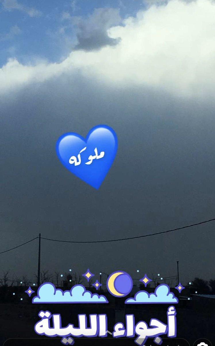 اج مل ماقيل بحايل Hashtag On Twitter