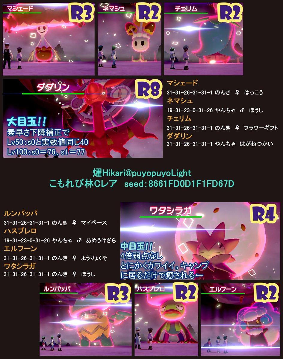 盾 ポケモン 特性 剣 ネギガナイト 夢