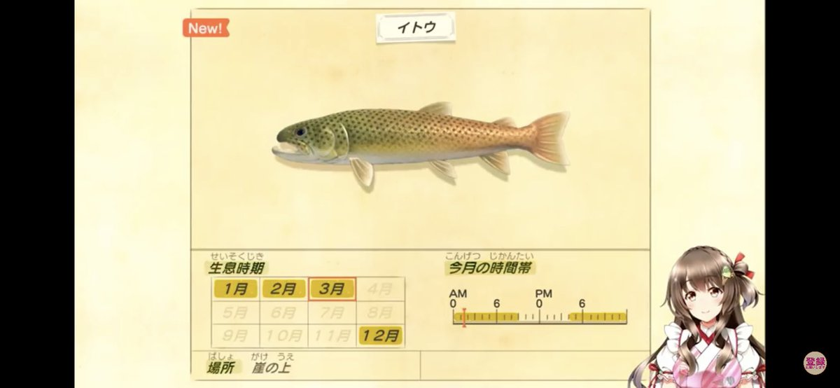 あつ 森 魚 図鑑