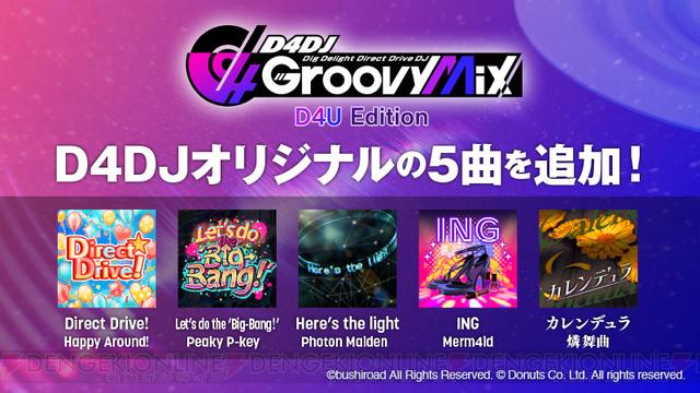 test ツイッターメディア - 『グルミク D4U Edition』がアップデート。新曲の大量追加にリズムゲームの機能改善も https://t.co/Gn8KTcOWSW #D4DJ #グルミク https://t.co/RmjU7HxVcm