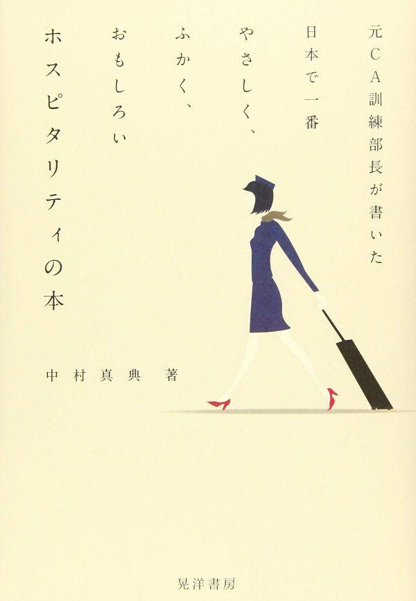 3月24日は、「ホスピタリティ・デー」サービス業界で重要視されるようになったホスピタリティ。サービス業界の人だけでなく、日常の人間関係の中でも生かせそうなエピソードが沢山。『元CA訓練部長が書いた日本で一番やさしく、ふかく、おもしろい ホスピタリティの本』。▼