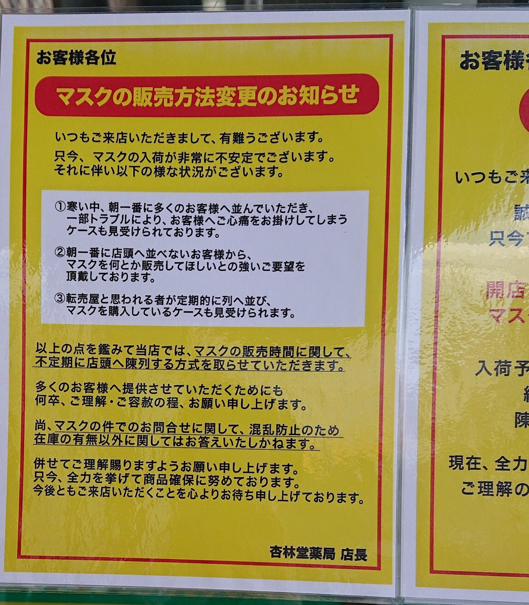 リアルタイム 杏林 堂 マスク