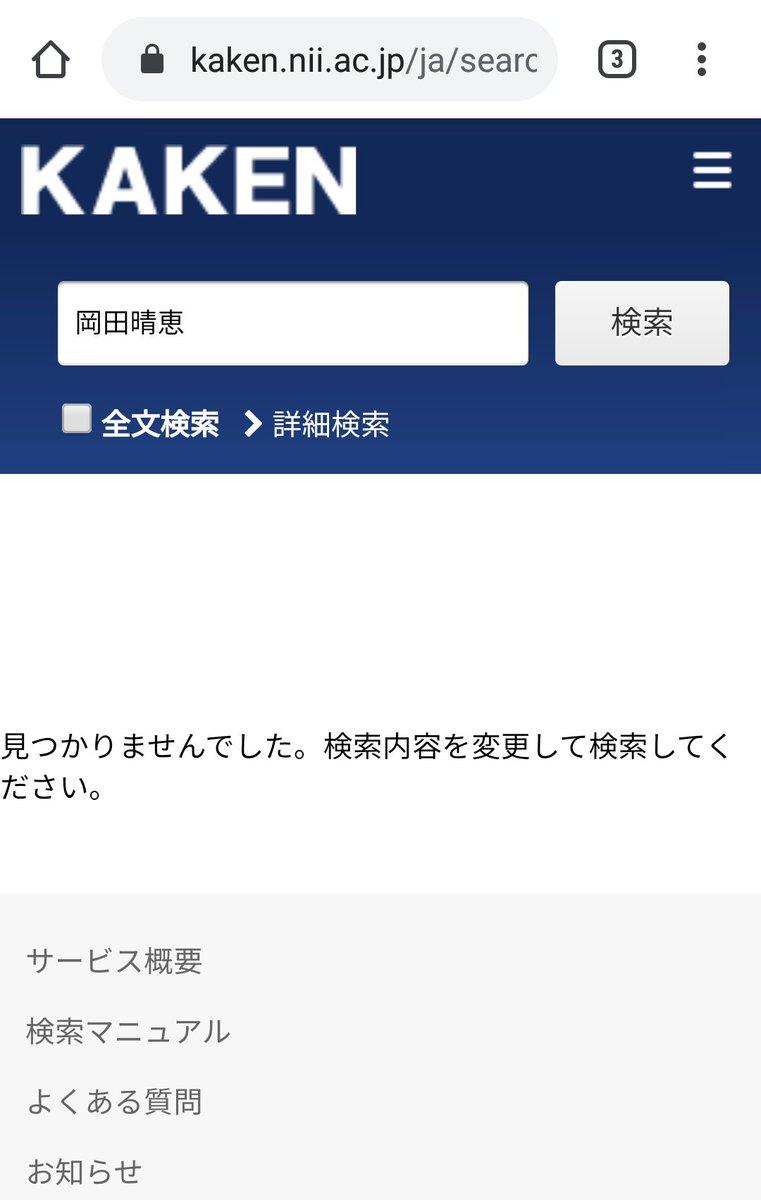 岡田 晴恵 論文