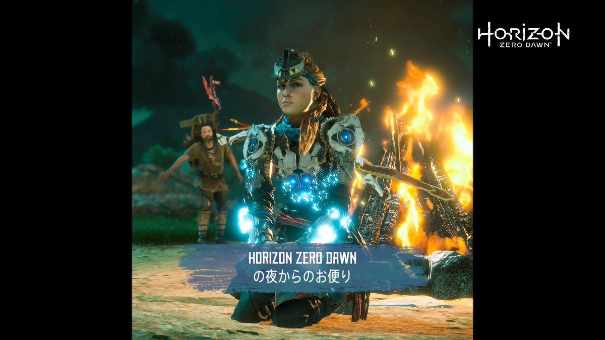 太古 ホライゾン の ドーン 攻略 鎧 ゼロ